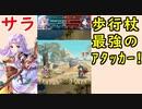 【FEH_793】 サラ使ってみた! ( 歩行杖最強のアタッカー! ) 『 ロプトの姫 』 サラ 【 ファイアーエムブレムヒーローズ 】 【 Fire Emblem Heroes 】