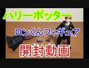 【開封動画】ハリーポッター~ロンくんフィギュア~ゲットしました☆