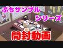 【開封動画】焼肉屋さんの風景開封してみた!【ぷちサンプル】