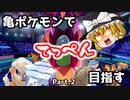 【ポケモン剣盾】亀ポケモンでてっぺん目指すpart.2【ゆっくり実況】
