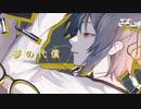 【誕生日に】世迷言 / めいちゃん  (cover)Log
