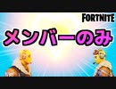 """【Fortnite】超楽しい新エモート""""メンバーのみ""""を手に入れる方法"""