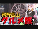 走る☆衛生兵 紲星あかり【BRM509近畿300km金沢 飛騨高山グルメ旅】