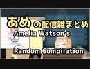 【翻訳切り抜き】セクハラしたり思考盗聴されたりして忙しいアメリア・ワトソン【HoloEN/Amelia Watson】