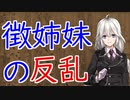 【3分戦史解説】徴姉妹の反乱【VOICEROID解説】