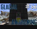 氷河をMODで開拓するマインクラフトPart31【GlacialAwakening】