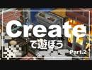 【Minecraft】Createで遊ぼう Part2【ゆっくり実況】
