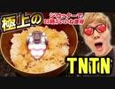 【最強TNTN♪】シコッターで33時間7いいね獲得の極上の卵かけ米青子作ってみた!【焼きTNTN♪】