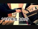 【ただジャズが好きなだけシリーズ】Call Me (1965 song) - ジャズピアノ