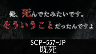秘封が暴くSCP pt.55 【通回】