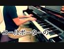 【ただジャズが好きなだけシリーズ】Hot House (1945 song) - ジャズピアノ
