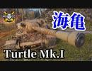 【WoT:Turtle Mk. I】ゆっくり実況でおくる戦車戦Part865 byアラモンド