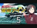 【パワプロ2020】智子と三姉妹の栄冠ナイン #5【京町智子&IA&東北イタコ】