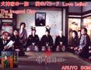 The Inugami Clan Love Ballad 犬神家の一族(cover)BGM ♫ ARUYO □