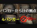 【rust】【建築】バンカーだらけの洞窟拠点「バンカー☓バンカー」