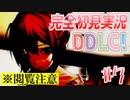 【DDLC/初見実況】美少女だらけのドキドキ文芸部ライフ、絶望です...。【#7】