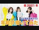 ぱな祭32回延長戦
