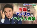 【青山繁晴】原爆とアメリカとベトナム戦争[R3/1/15]