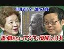 【夢を紡いで #148】語り継ぎたい「日本とアジアの覚醒」~三浦小太郎氏に聞く[R3/1/15]