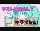 【ロカビリーオリジナル】テスト勉強なんてキライだぁ!【VOCALOID】