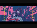 【歌ってみた】幽霊東京/Ayase【あいすてぃー】