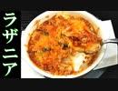 【料理】 餃子の皮でとろとろラザニア #157