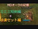 〈RO〉臆病者のRKの日常 ~裏方のAXさん~ MDオークの記憶(ミミミ短剣編+砂漠セット編)