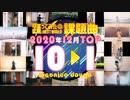 【2020年12月課題曲】月間「好き!雪!本気マジック」ランキング TOP10【#踊ってみたNEXT】