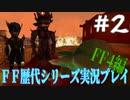 ファイナルファンタジー歴代シリーズを実況プレイ‐FF4編‐【2】