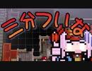 【三分ついな#03】Blocky Dungeon【ボイロ実況プレイ】