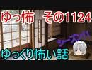 【怪談】ゆっくり怖い話・その1124【ゆっくり】