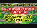 【4人実況】Part46 腹黒ゲス友達で桃鉄やってみた【お遊び】