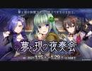 【ガルシン】夢と現の夜奏会 BGM【自分用】