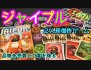 フクハナのボードゲーム紹介 No.480『ジャイプル』