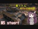 【WoT】きりたんのMバッチ回収録 M5 stuart