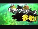 【スマブラSP】キウイブラザーズ参戦!