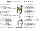 【初音ミク】綾乃ファースト・スーサイド【オリジナル】
