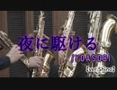 夜に駆ける/YOASOBI(arr.Shino)【サックス四重奏】