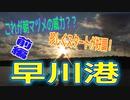 釣り動画ロマンを求めて 390釣目:前編(早川港)