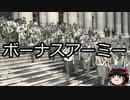 【ゆっくり朗読】ゆっくりさんと世界事件簿 その96