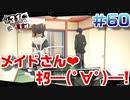 【まったり実況】ペルソナ5・ザ・ロイヤル #60【P5R】女実況者