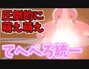 【実況】ポケモン剣盾 圧倒的ペロリスト!!「てへぺろ」統一パーティでたわむれる