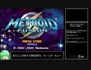 【RTA】メトロイドフュージョン NORMAL 100%  1:58:06【ゆっくり解説】 part1