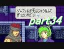 【ゆっくり】FE烈火縛りプレイ幸運の斧 part34【ヘクハー】
