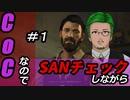 【ゲーム実況】Call of CthulhuなのでSANチェックしながらプレイ#1【Vtuber】