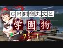 【ゆっくりTRPG】ラクシアのファンタジー学園モノ 200年前の学園物①【SW2.5】