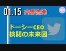 【内部告発】ドーシーCEOが検閲の未来図を語る
