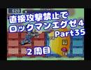 【VOICEROID実況】直接攻撃禁止でエグゼ4【Part35】【ロックマンエグゼ4】(みずと)