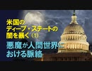 米国のディープステートの闇を暴く(2)悪魔の人間世界に於ける陰謀