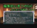編集初心者?のリプレイ動画「はじめての事件」Part1